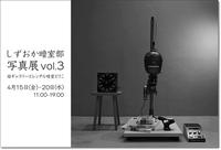 しずおか暗室部写真展 vol.3