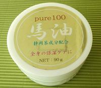 新商品(緑茶成分を配合した馬油)発売しました。