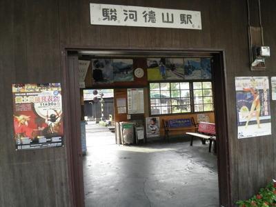 清水真一翁顕彰会 公式ブログ:駿河徳山駅・SL写真