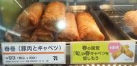 春巻(豚肉とキャベツ)