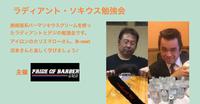 【壱髪会主催】ラディアント・ソキウス勉強会を開催します。