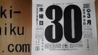 3/30(木)。木の家、静岡の木で家を建てませんか