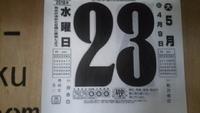 5/23(水)。木の家、静岡の木で家を建てませんか