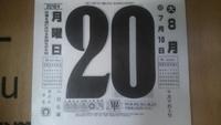 8/20(月)。木の家、静岡の木で家を建てませんか