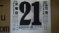11/21(火)。木の家、静岡の木で家を建てませんか