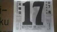 7/17(月)。木の家、静岡の木で家を建てませんか。