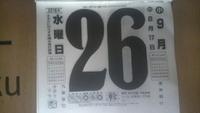 9/26(水)。木の家、静岡の木で家を建てませんか