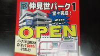 8月10日仲見世パーク1いよいよオープン!