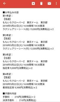 ももクロ 東京ドーム 追加公演 抽選結果