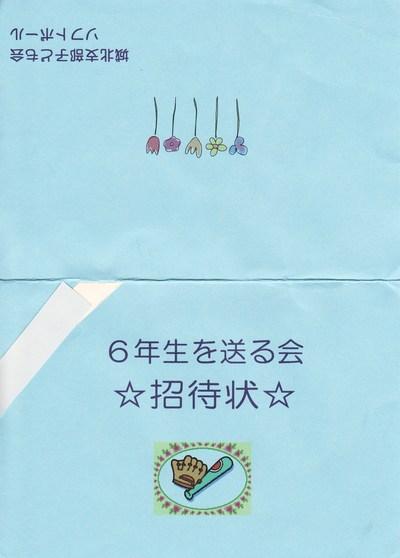 月刊 城北新聞:6年生を送る会 招待状