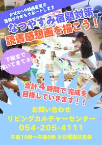 今年こそ~夏休み図工課題、早めに終わらせちゃおう☆