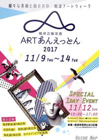 焼津芸術寄港 ARTあんえっとん2017~開催中☆