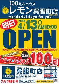 【新店情報】レモン東大和店OPEN!!