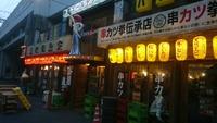 静岡駅ゴールデン街
