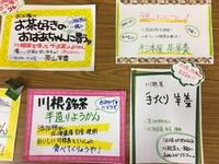 川根本町でのコトPOP講座