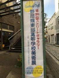 三島商店街キットパスウィンドウアート