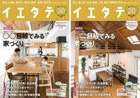 フリーマガジンイエタテの秋号が発行されました!&イエタテ相談カウンター浜松店がOPENします!