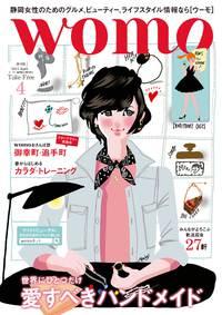 womo4月号は「愛すべきハンドメイド」特集