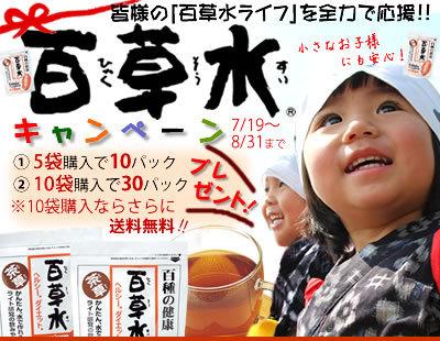 2014年 夏の百草水キャンペーン