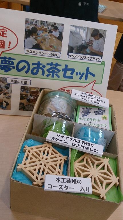 清水特別支援学校でのお茶プロジェクト