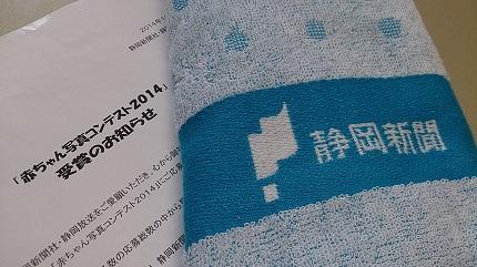 静岡新聞ロゴ入りタオル