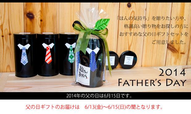 2014年父の日に人気の新茶ギフト