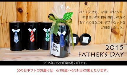 2015年 父の日にお茶ギフト