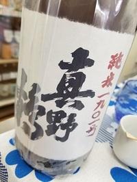 真野鶴『純米1901』のひやおろし!