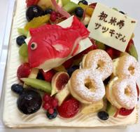 米寿のお祝いとバースデーケーキ