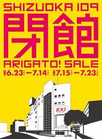 静岡109 閉館!「ARIGATO! SALE」 開催!!