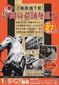 イベント情報 「静岡の老舗を巡る」