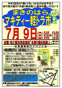 ◆明日9日「まきのはらマキティー軽トラ市」開催♪◆