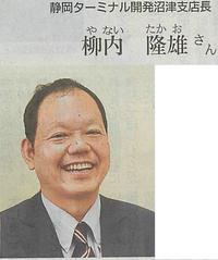柳内隆雄氏