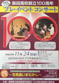 島田高校卒業100周年コンサートまであと一週間