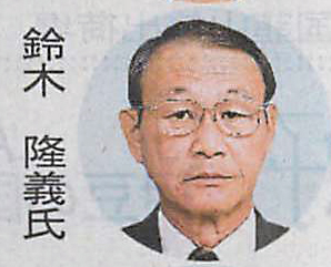 パイプオヤジ:鈴木隆義氏