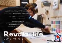 Revolla allover(the world)
