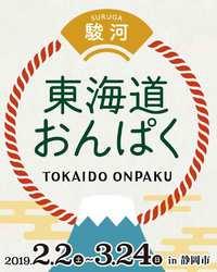 駿河 東海道 おんぱく 2019 .... 予約状況