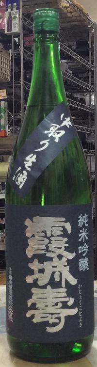 山形から日本酒が入荷です!