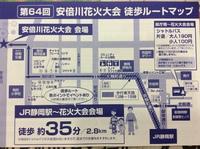 7月29日は第64回安倍川花火大会です。