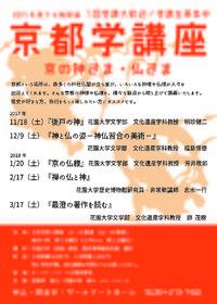 2017/11/18(土) 京都学講座 京の神さま・仏さま 『後戸の神』 受講生募集!