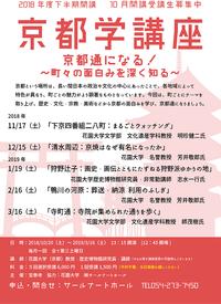 【1回受講大歓迎!】京都学講座 「狩野辻子:画史・画伝とともにたずねる狩野派ゆかりの地」開催します!