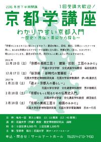 2017/1/21 京都学講座 『遊ぶ―京都人の暮らし―』開催いたします!