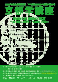 【受講生募集!】2018/5/19 京都学講座 『秘められた御所とお公家さん』開催いたします!