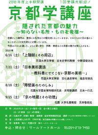 【1回受講大歓迎!】2018/6/16 京都学講座 「上醍醐とその周辺」 開催いたします!