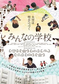 静岡県優良推奨映画『みんなの学校』公開