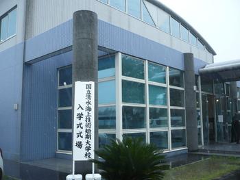 国立清水海上技術短期大学校:平...