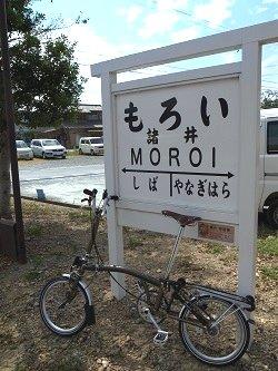 自転車の 袋井駅 自転車 : 諸井駅跡 /駿遠線袋井駅から3 ...