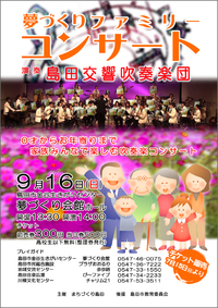 【告知】夢づくりファミリーコンサート