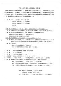 平成30年度文化財講演会
