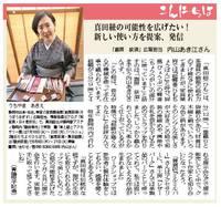 「リビング静岡」「こんにちは」で紹介していただきました!